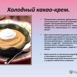 Презентация на тему: «Торт «Наполеон»