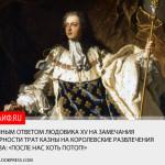 Людовик в 1668—1671 гг. мастерски сумел изолировать республику