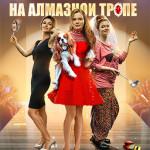 Фильм Замуж после всех 2016 онлайн на РОССЕРИАЛ