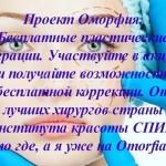 Оморфия — omorfia.ru — отзывы